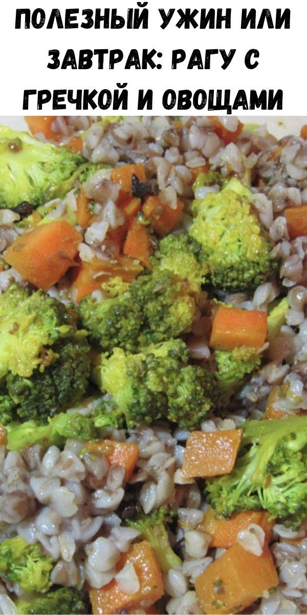 Полезный ужин или завтрак: Рагу с гречкой и овощами