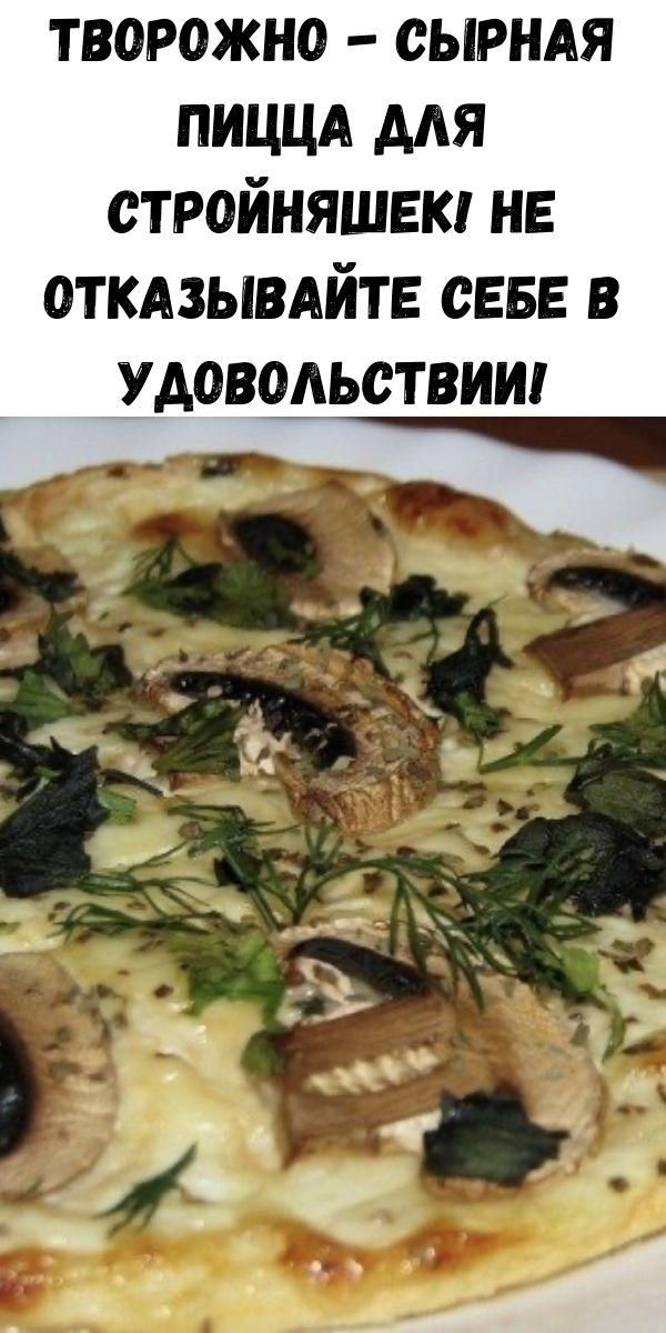 Творожно - сырная пицца для стройняшек! Не отказывайте себе в удовольствии!