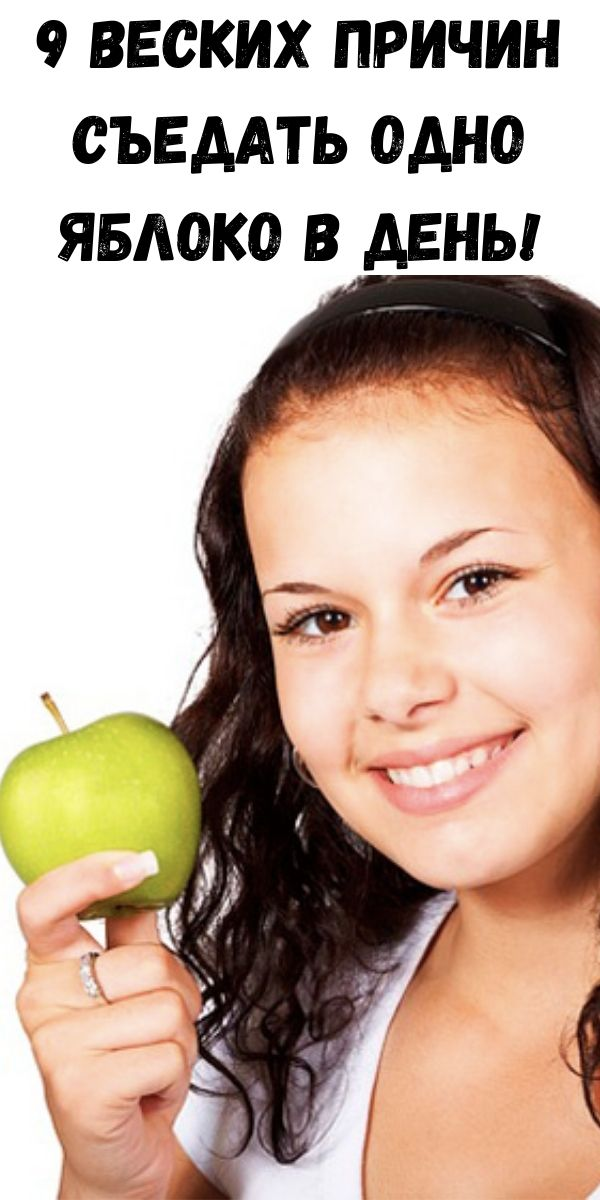 9 веских причин съедать одно яблоко в день!