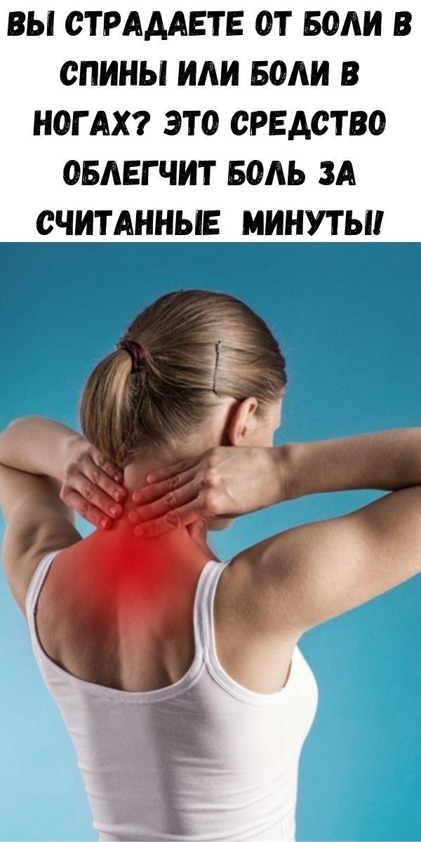 Вы страдаете от боли в спины или боли в ногах? Это средство облегчит боль за считанные минуты!