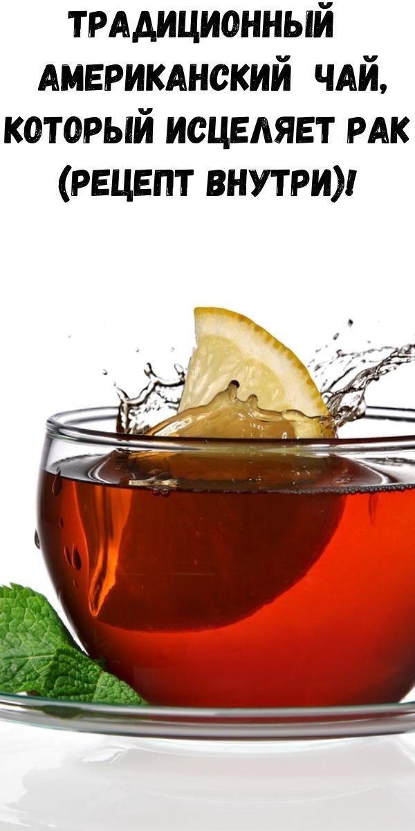 Традиционный американский чай, который исцеляет рак (Рецепт внутри)!