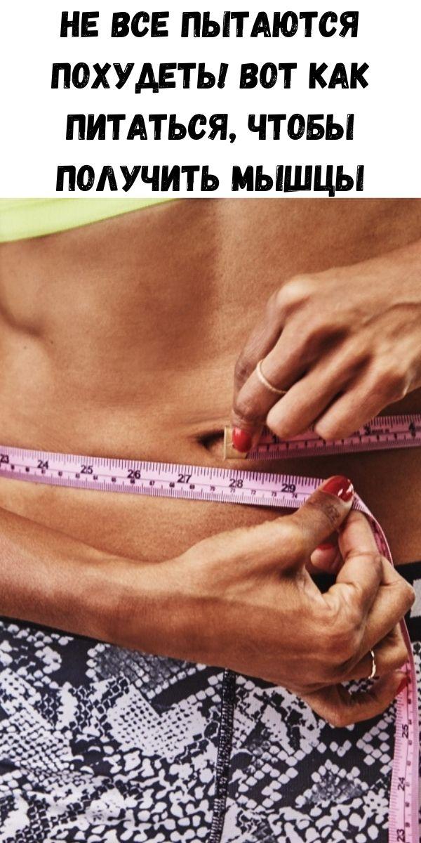 Не все пытаются похудеть! Вот Как питаться, чтобы получить мышцы