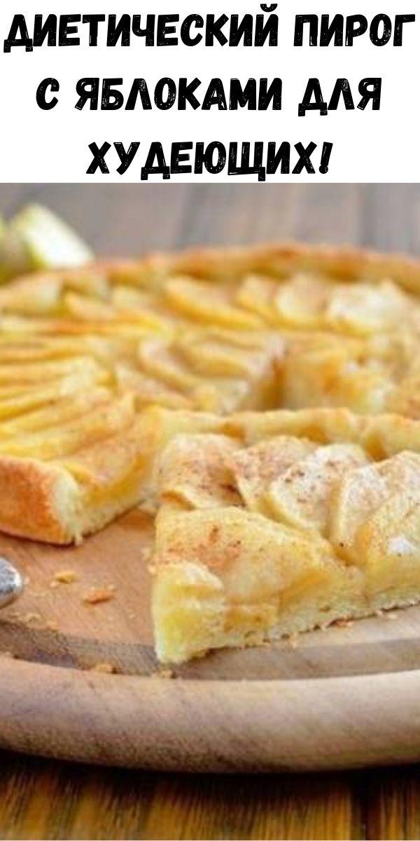 Диетический пирог с яблоками для худеющих!