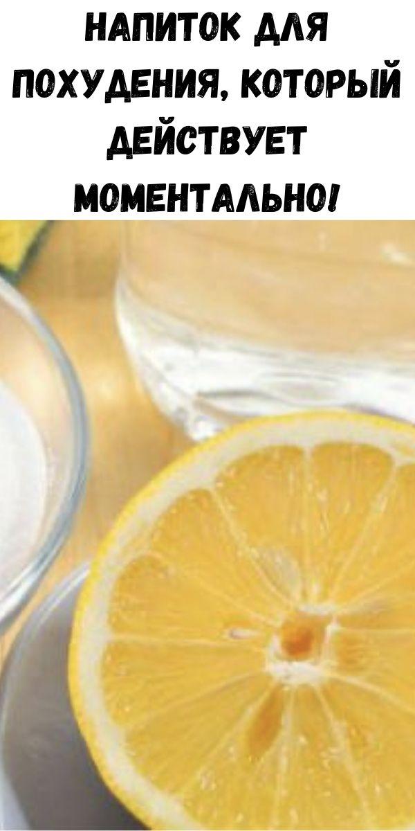 Напиток для похудения, который действует моментально!