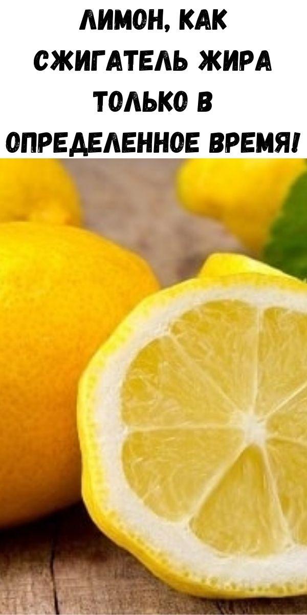 Лимон, как сжигатель жира только в определенное время!