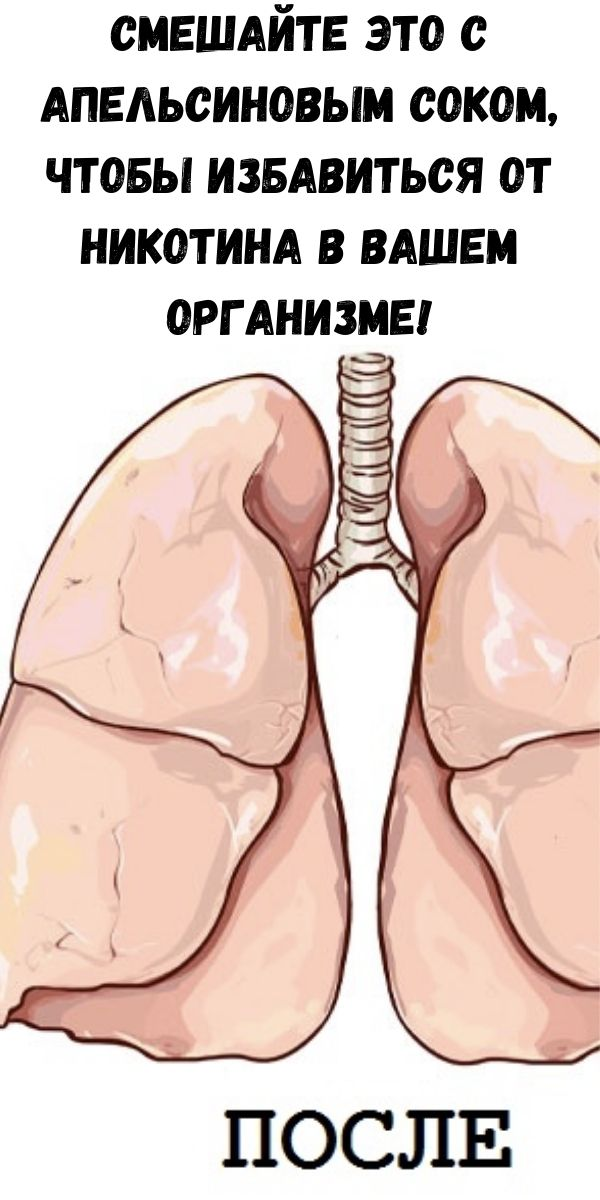 Смешайте это с апельсиновым соком, чтобы избавиться от никотина в вашем организме!