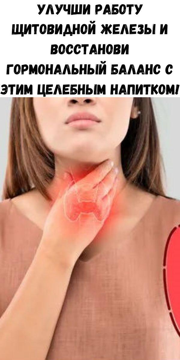 Улучши работу щитовидной железы и восстанови гормональный баланс с этим целебным напитком!