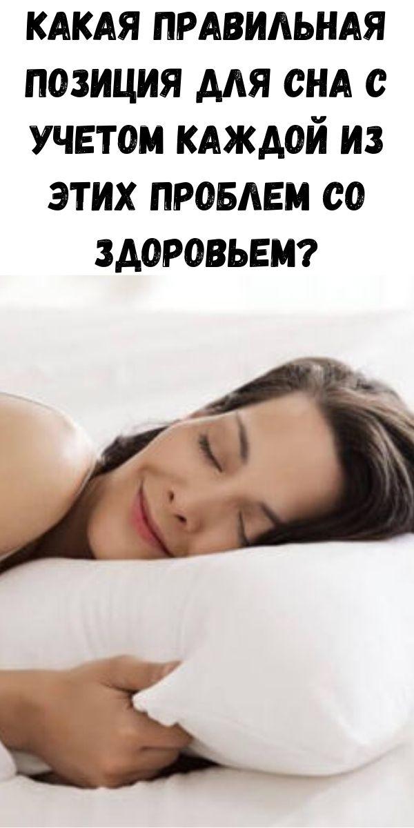 Какая правильная позиция для сна с учетом каждой из этих проблем со здоровьем?