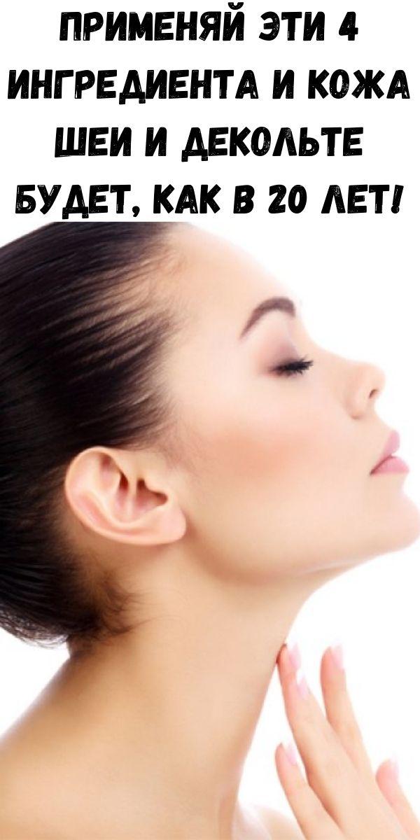 Применяй эти 4 ингредиента и кожа шеи и декольте будет, как в 20 лет!