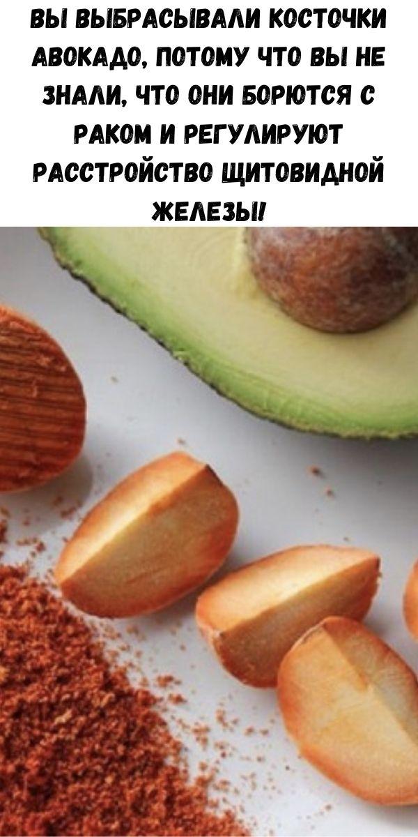 Вы выбрасывали косточки авокадо, потому что вы не знали, что они борются с раком и регулируют расстройство щитовидной железы!
