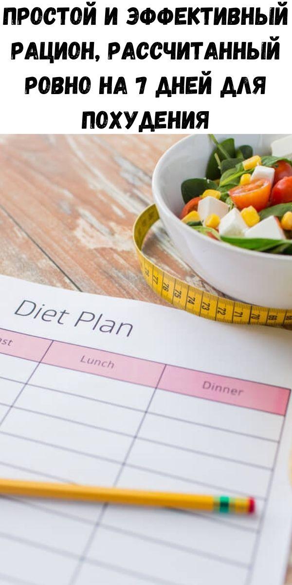 Простой и эффективный рацион, рассчитанный ровно на 7 дней для похудения
