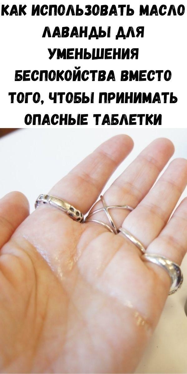 Как использовать масло лаванды для уменьшения беспокойства вместо того, чтобы принимать опасные таблетки