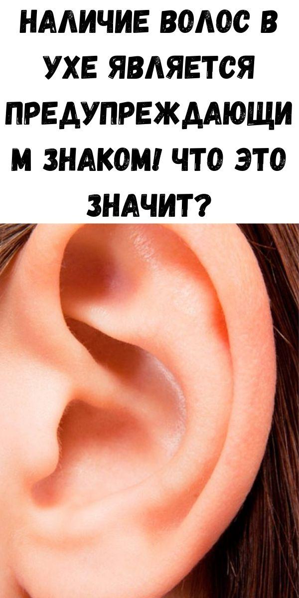 Наличие волос в ухе является предупреждающим знаком! Что это значит?