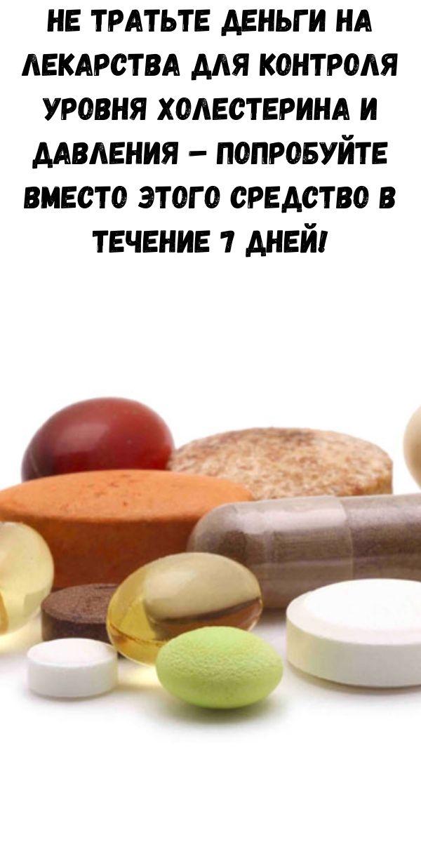 Не тратьте деньги на лекарства для контроля уровня холестерина и давления – попробуйте вместо этого средство в течение 7 дней!