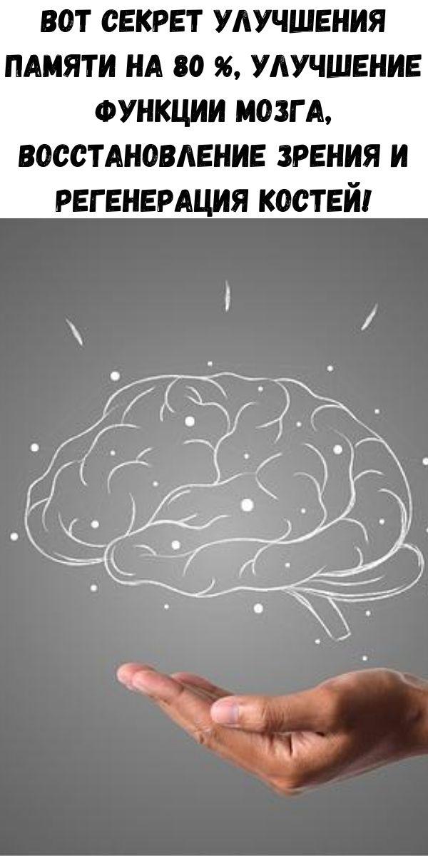 Вот секрет улучшения памяти на 80 %, улучшение функции мозга, восстановление зрения и регенерация костей!