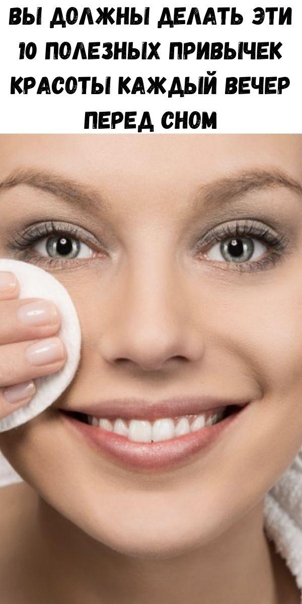 Вы должны делать эти 10 полезных привычек красоты каждый вечер перед сном