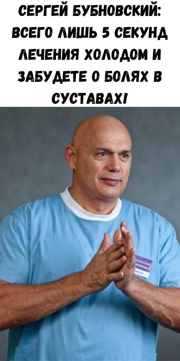 Сергей Бубновский: всего лишь 5 секунд лечения холодом и забудете о болях в суставах!