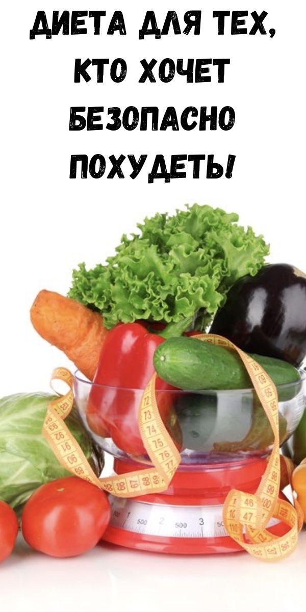 Диета для тех, кто хочет безопасно похудеть!