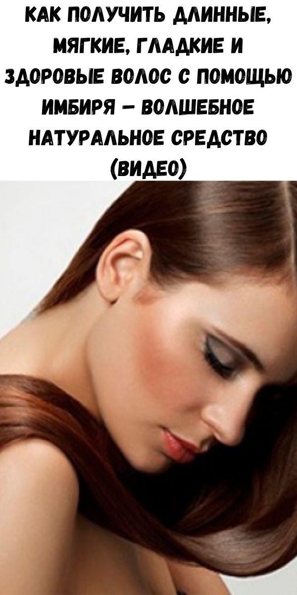 Как получить длинные, мягкие, гладкие и здоровые волос с помощью имбиря – волшебное натуральное средство (видео)