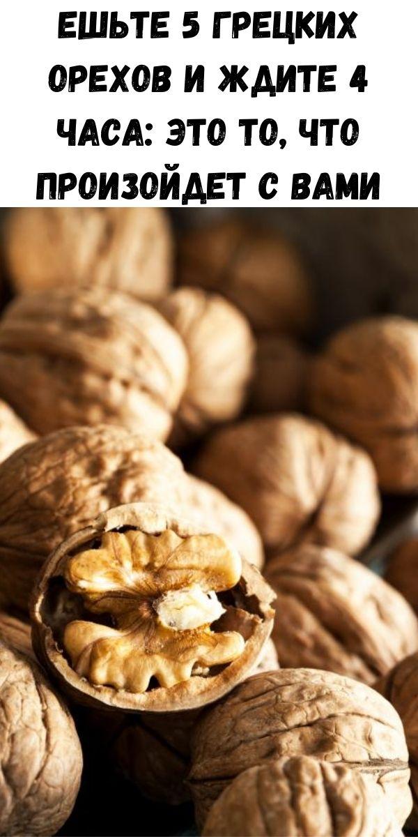 Ешьте 5 грецких орехов и ждите 4 часа: это то, что произойдет с вами
