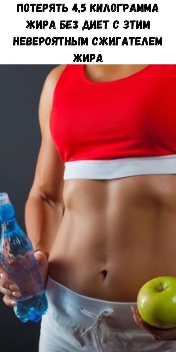 Потерять 4,5 килограмма жира без диет с этим невероятнымсжигателем жира