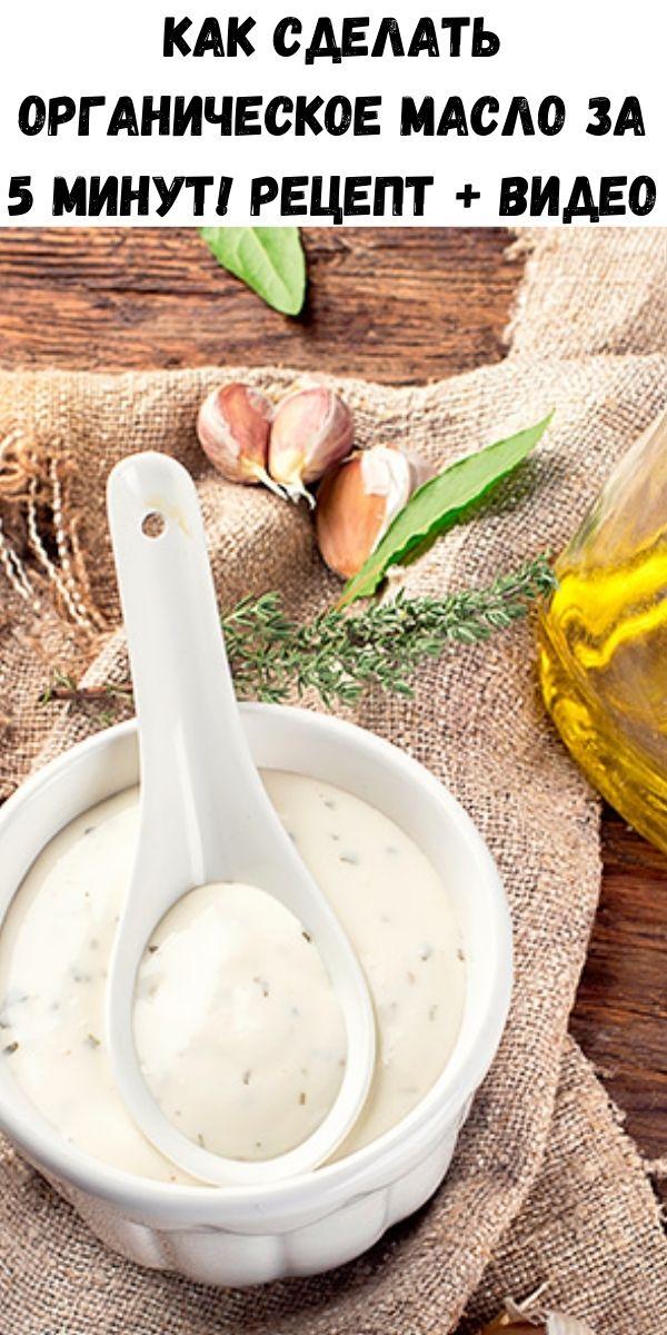 Как сделать органическое масло за 5 минут! Рецепт + ВИДЕО