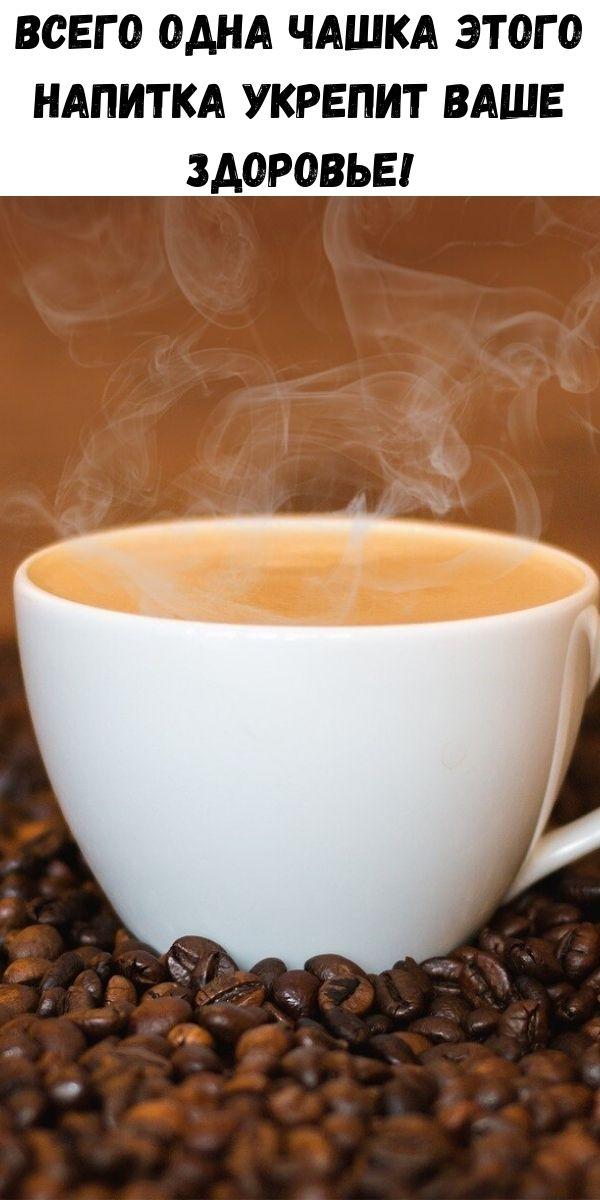 Всего одна чашка этого напитка укрепит ваше здоровье!
