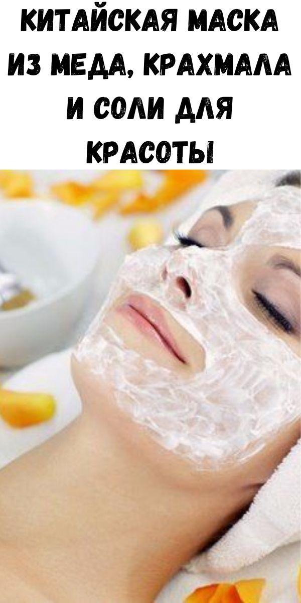 Китайская маска из меда, крахмала и соли для красоты