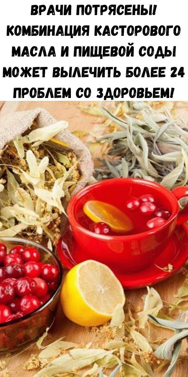 ВРАЧИ потрясены! Комбинация касторового масла и пищевой соды может вылечить более 24 проблем со здоровьем!
