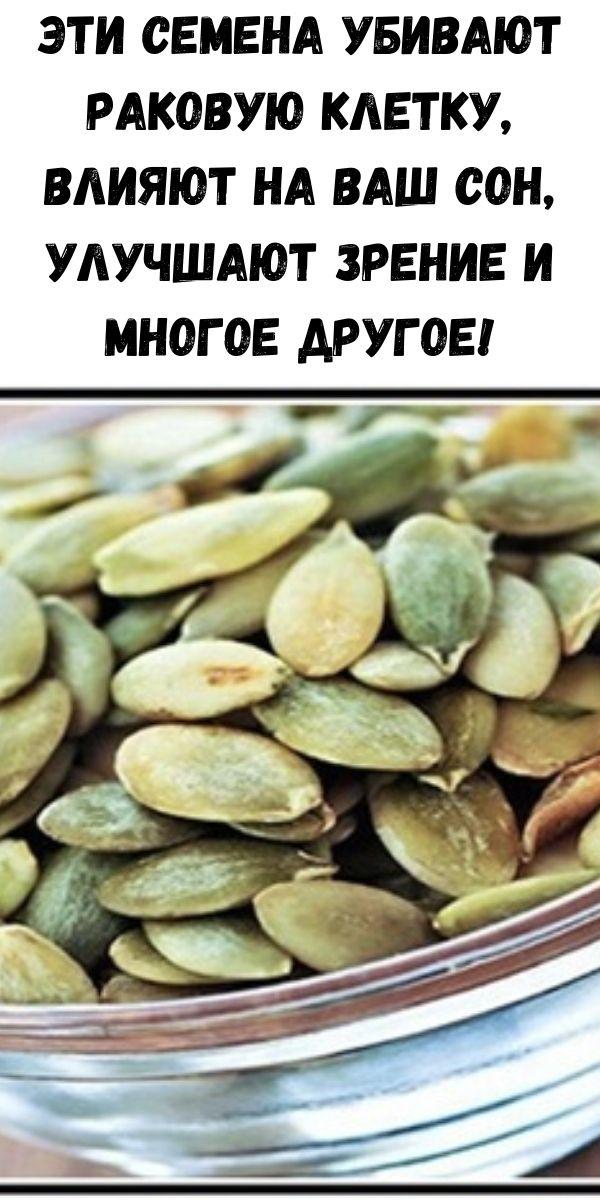 Эти семена убивают раковую клетку, влияют на ваш сон, улучшают зрение и многое другое!