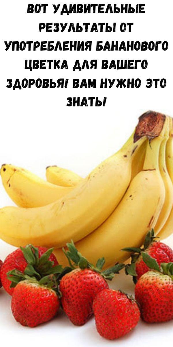 Вот удивительные результаты от употребления бананового цветка для вашего здоровья! Вам нужно это знать!