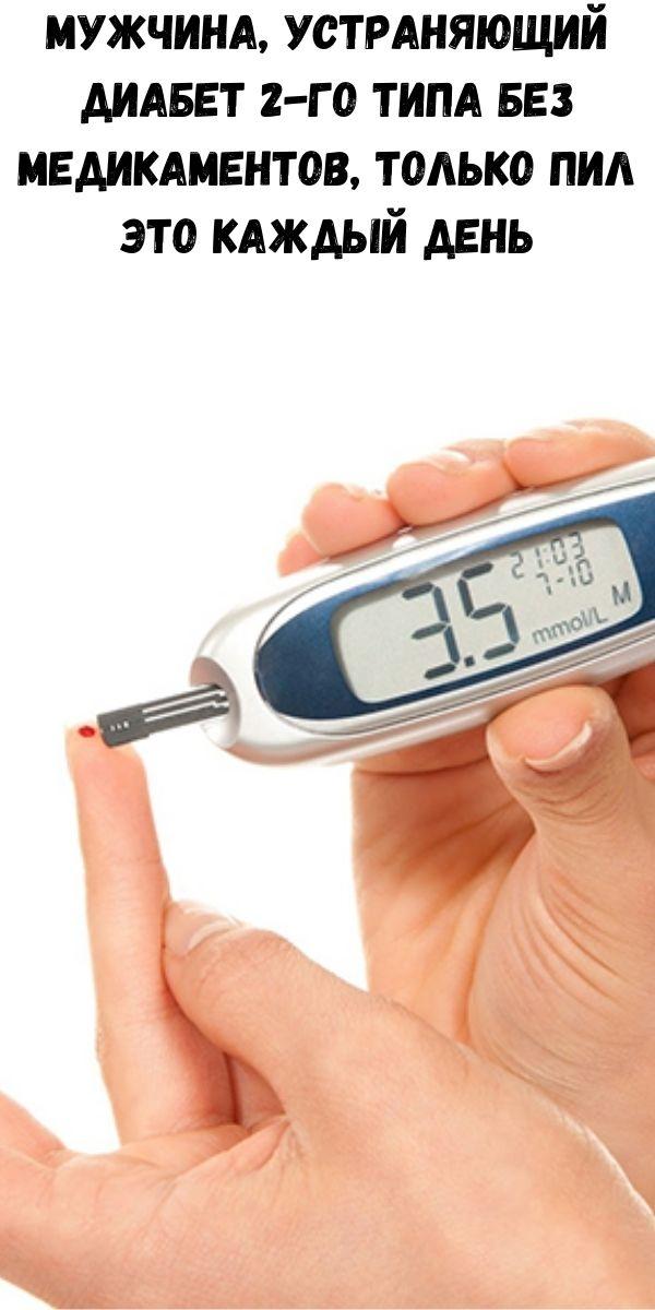 Мужчина, устраняющий диабет 2-го типа без медикаментов, только пил это каждый день