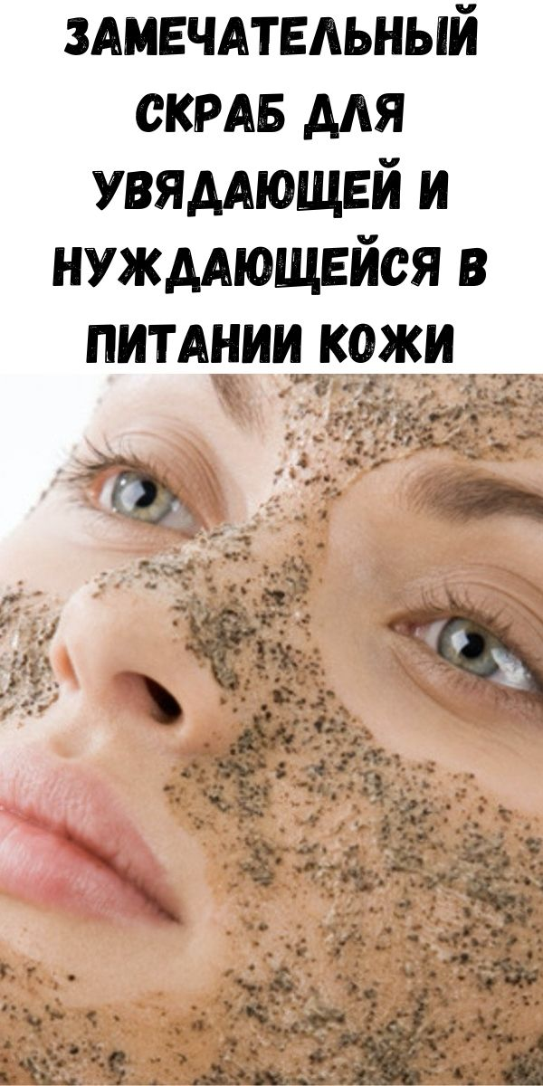 Замечательный скраб для увядающей и нуждающейся в питании кожи