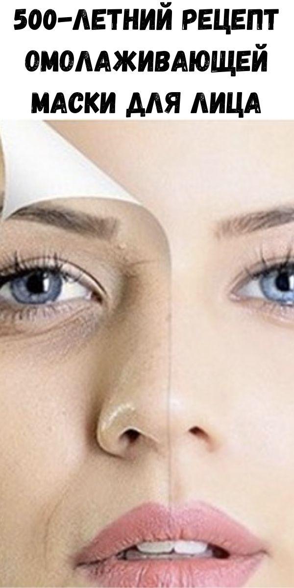 500-летний рецепт омолаживающей маски для лица