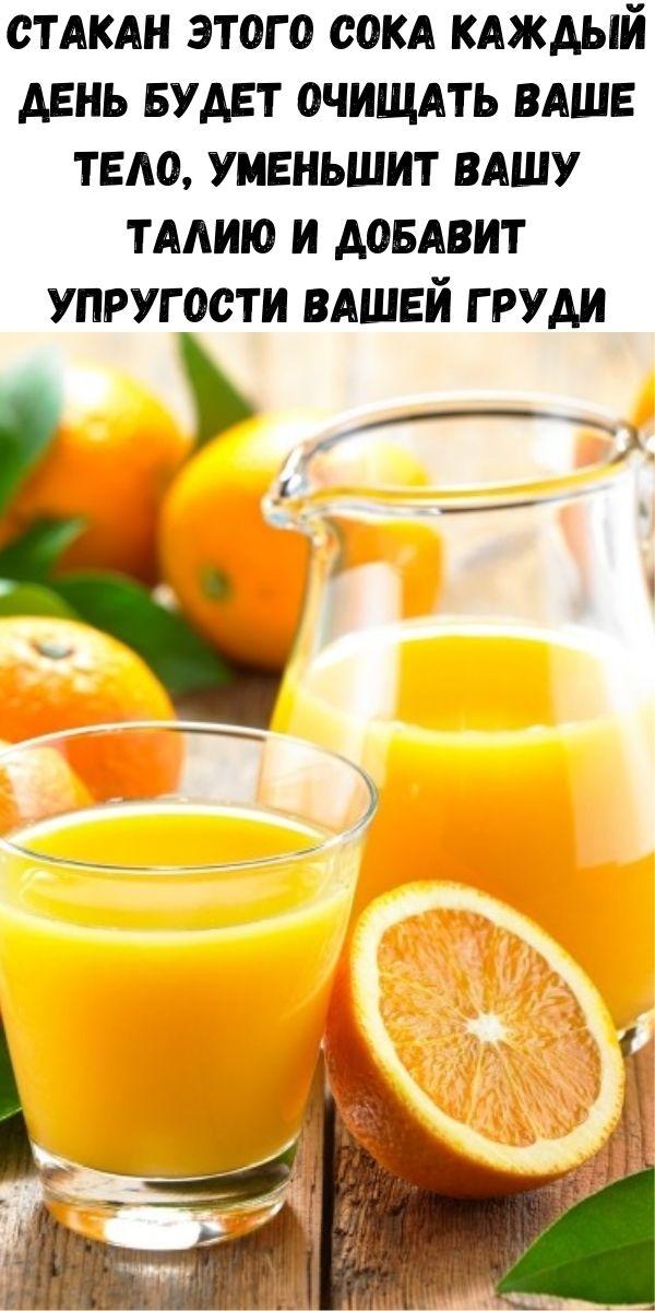 Стакан этого сока каждый день будет очищать ваше тело, уменьшит вашу талию и добавит упругости вашей груди