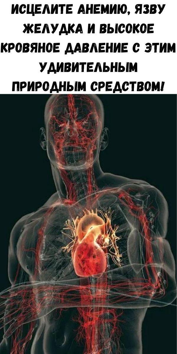 Исцелите анемию, язву желудка и высокое кровяное давление с этим удивительным природным средством!