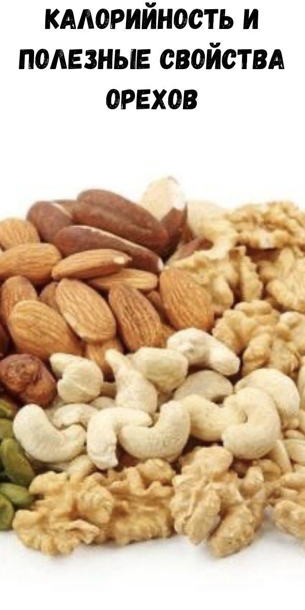 Калорийность и полезные свойства орехов