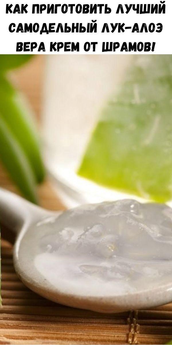 Как приготовить лучший самодельный лук-алоэ вера крем от шрамов!
