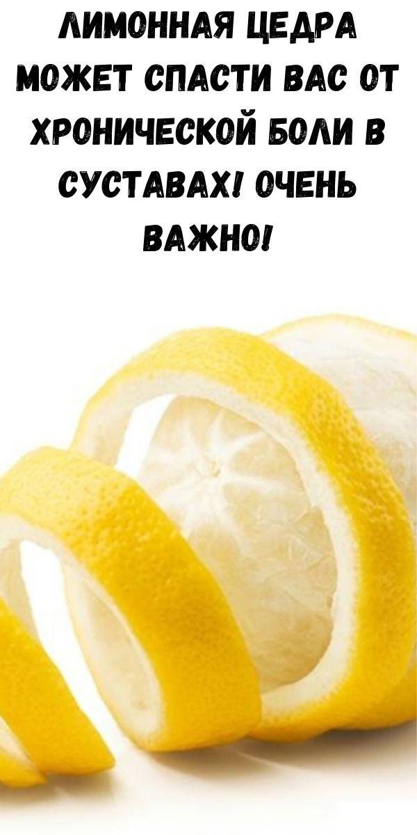 Лимонная цедра может спасти вас от хронической боли в суставах! Очень важно!