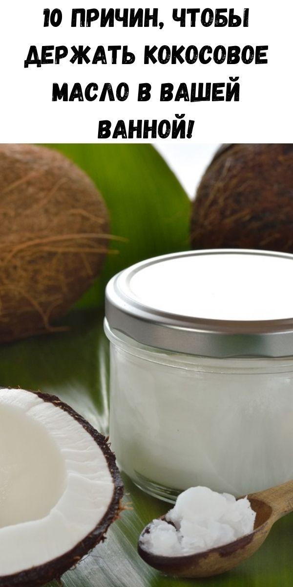 10 причин, чтобы держать кокосовое масло в вашей ванной!