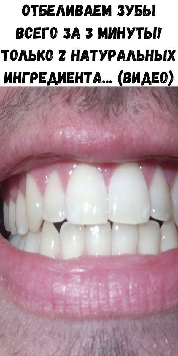 Отбеливаем зубы всего за 3 минуты! Только 2 натуральных ингредиента... (видео)