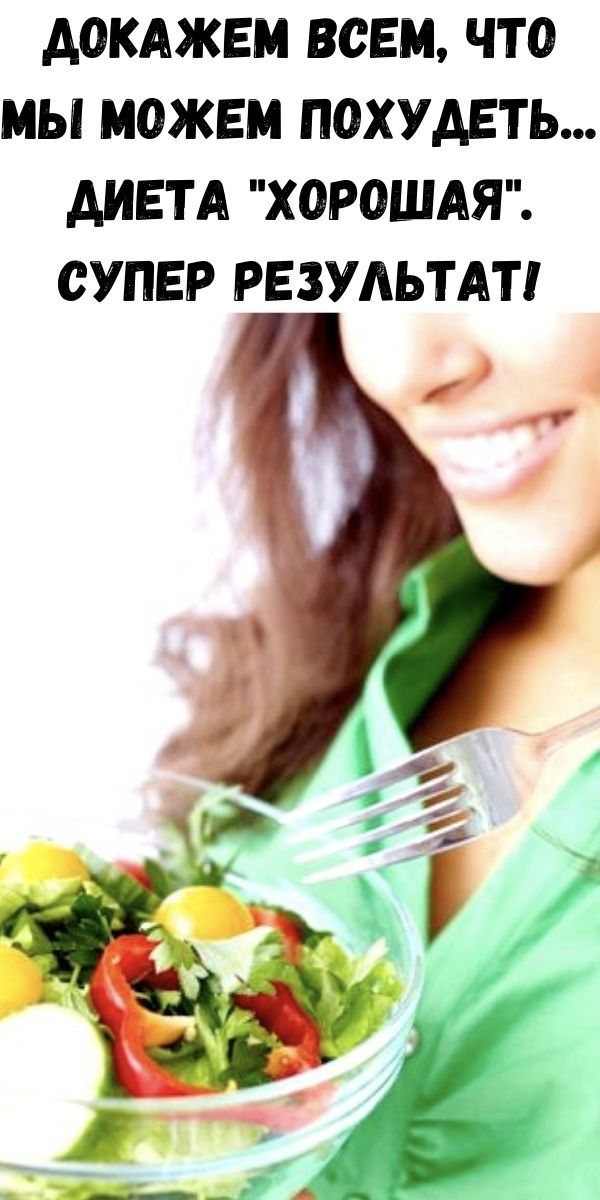 Докажем всем, что мы можем похудеть...диета