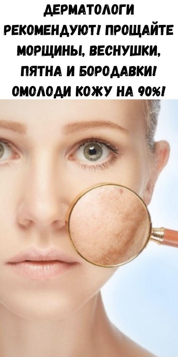 Дерматологи рекомендуют! Прощайте морщины, веснушки, пятна и бородавки! Омолоди кожу на 90%!
