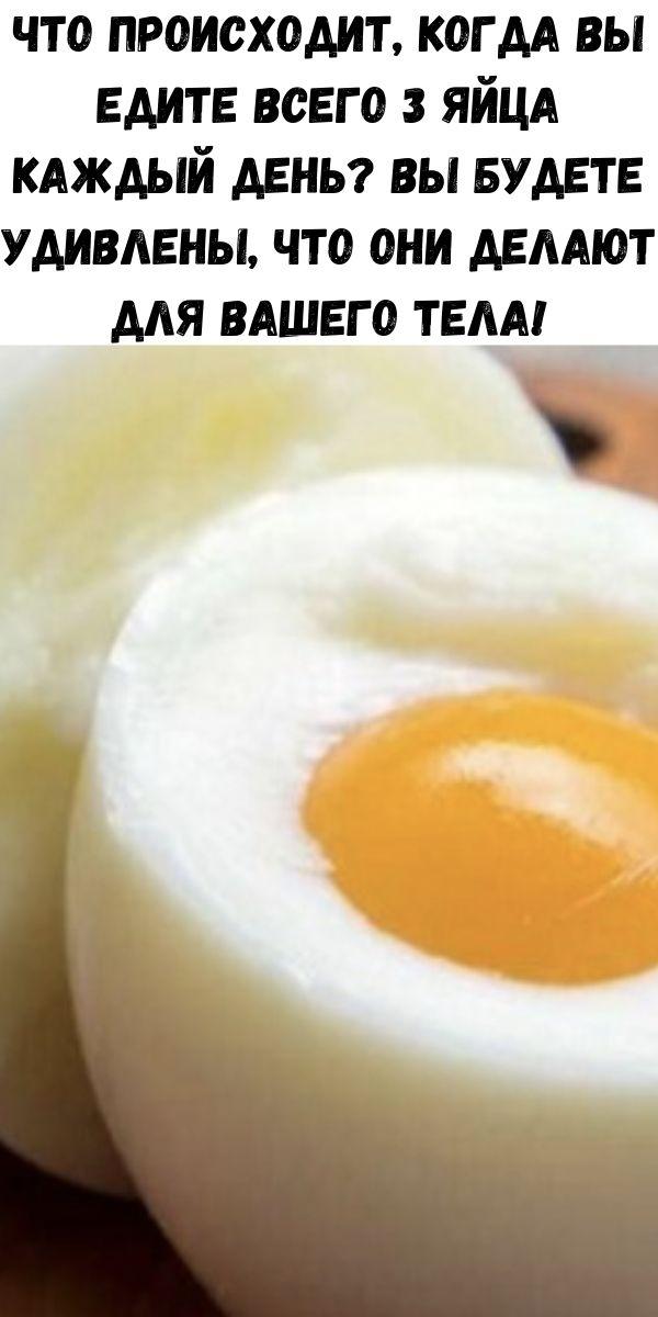 Что происходит, когда вы едите всего 3 яйца каждый день? Вы будете удивлены, что они делают для вашего тела!