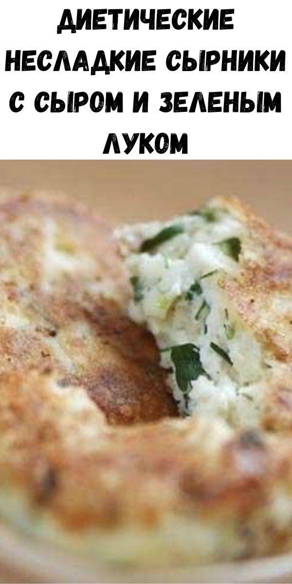 Диетические несладкие сырники с сыром и зеленым луком
