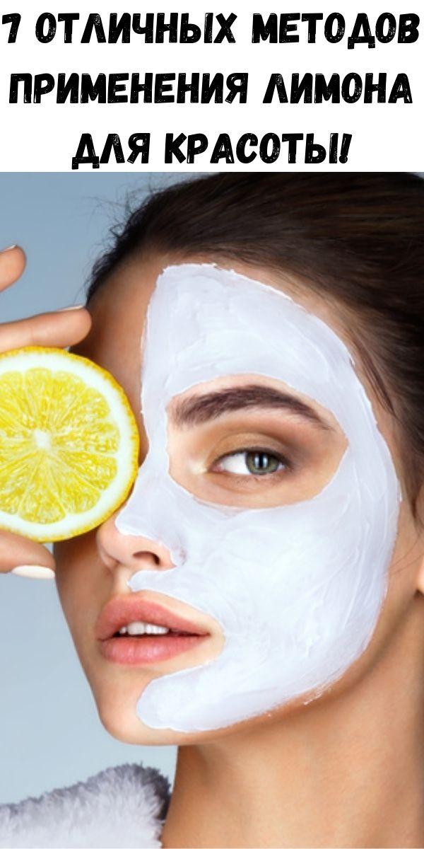 7 отличных методов применения лимона для красоты!