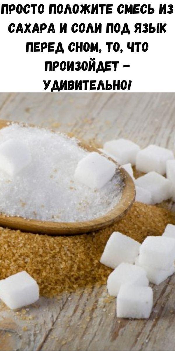Просто положите смесь из сахара и соли под язык перед сном, то, что произойдет - удивительно!