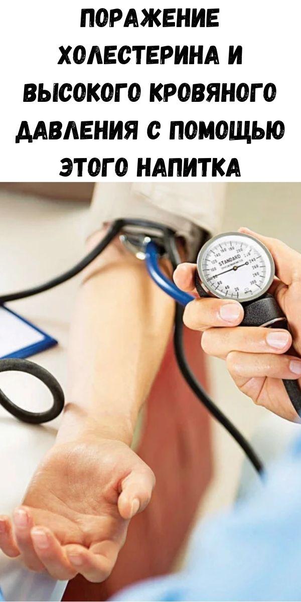 Поражение холестерина и высокого кровяного давления с помощью этого напитка