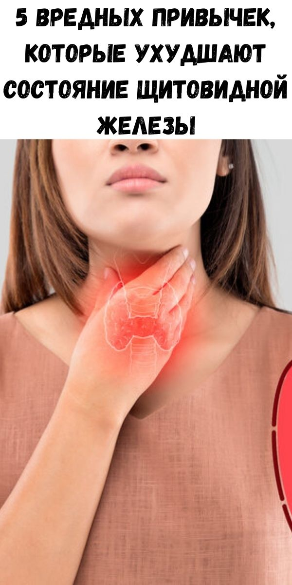 5 вредных привычек, которые ухудшают состояние щитовидной железы