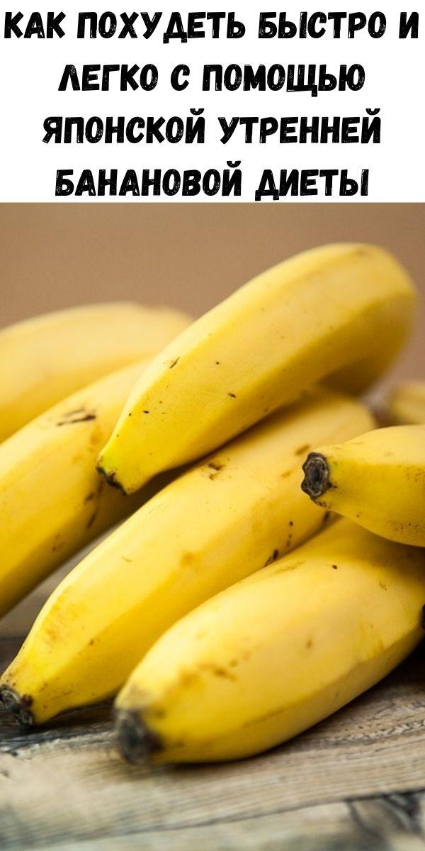 Как похудеть быстро и легко с помощью японской утренней банановой диеты